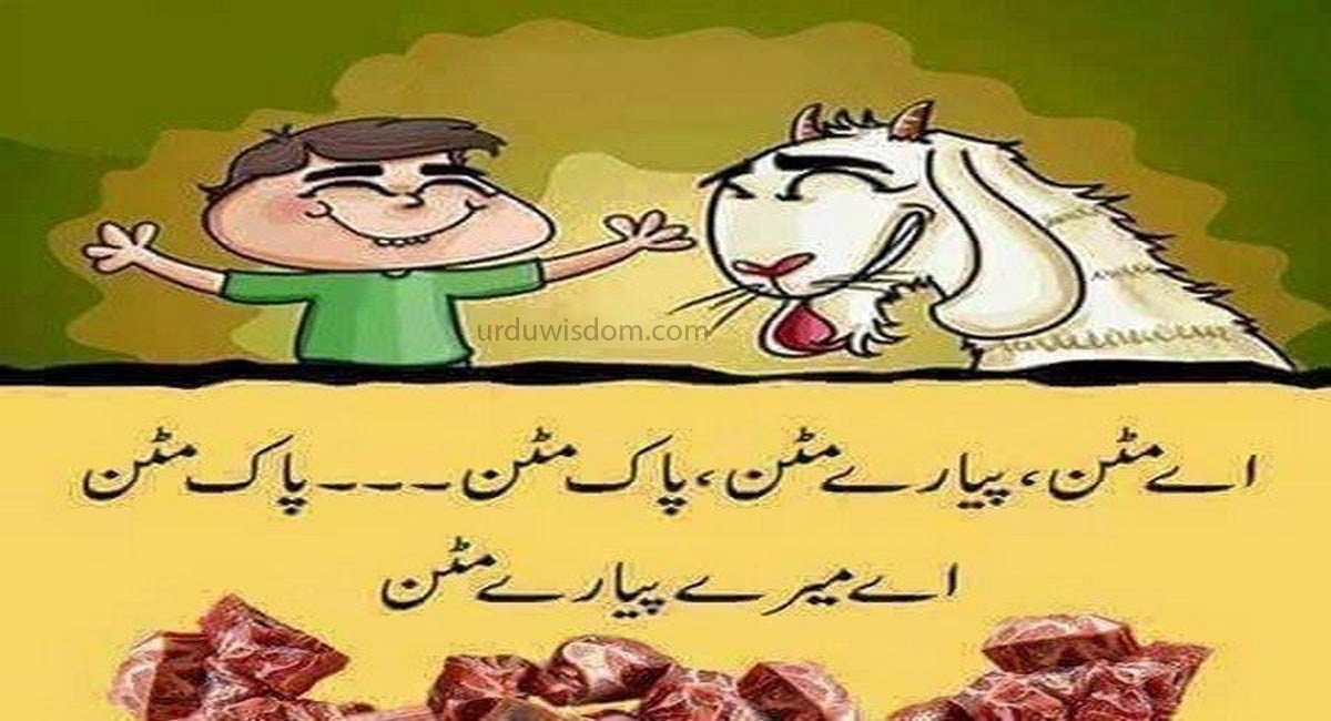 30 Best Eid Mubarak Wishes In Urdu 2021 10