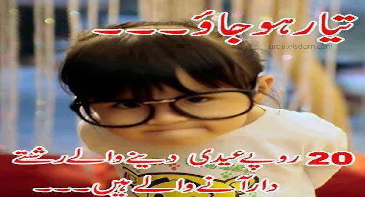 30 Best Eid Mubarak Wishes In Urdu 2021 13