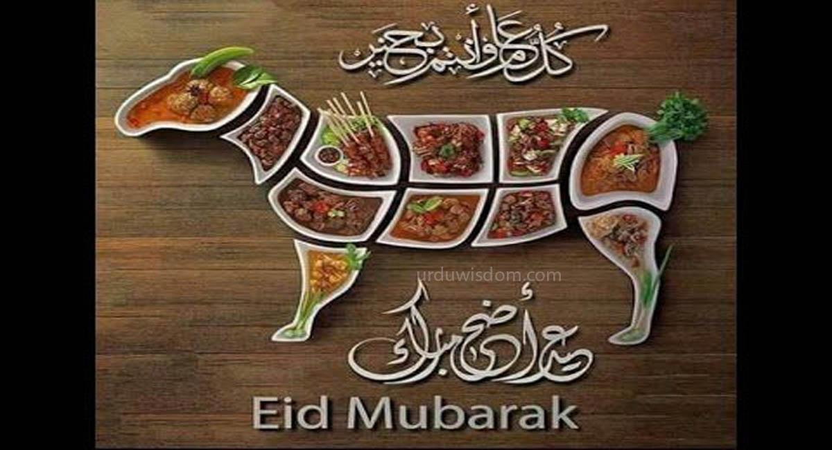 30 Best Eid Mubarak Wishes In Urdu 2021 14