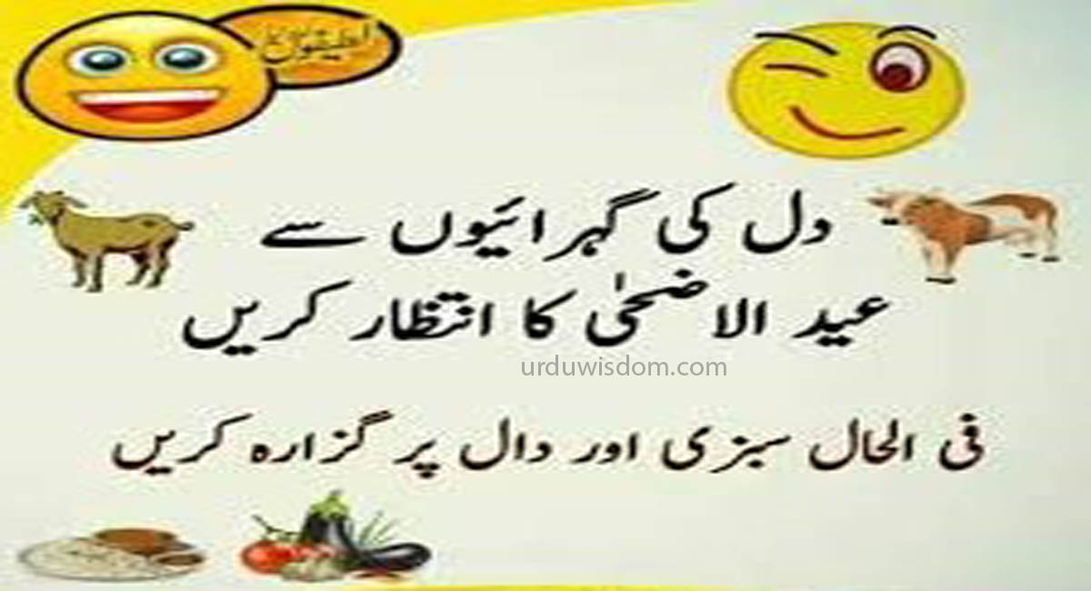 30 Best Eid Mubarak Wishes In Urdu 2021 17