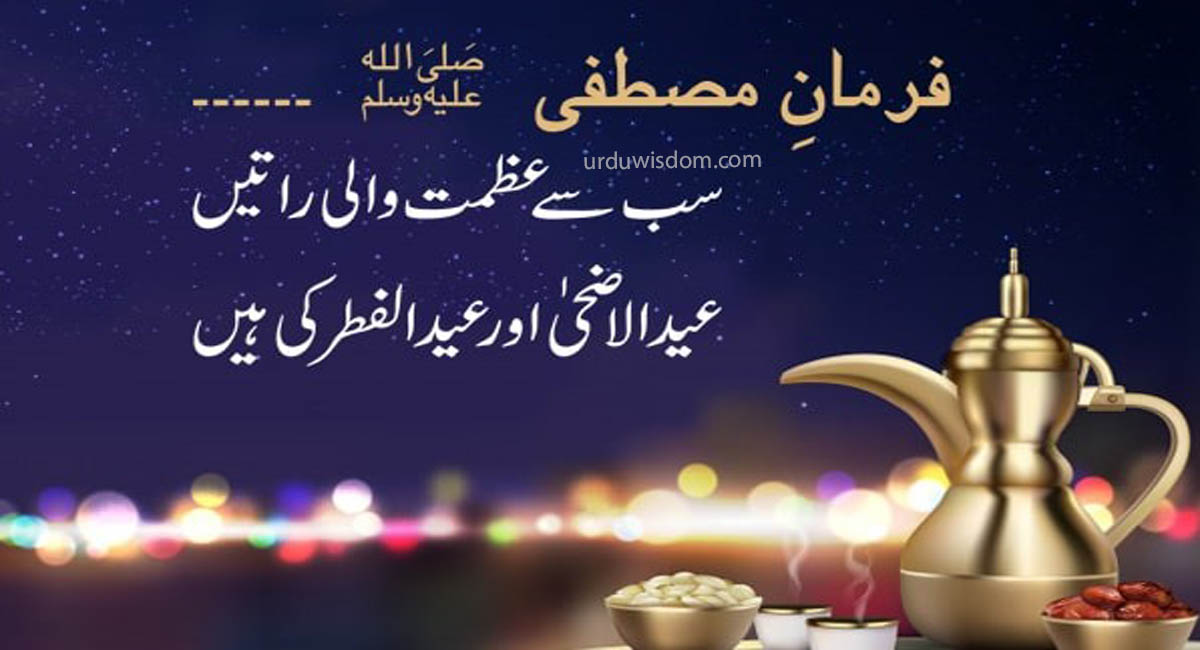 30 Best Eid Mubarak Wishes In Urdu 2021 18