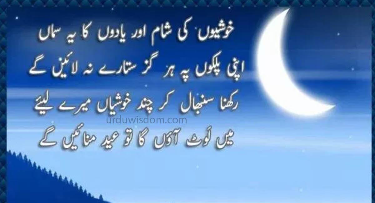 30 Best Eid Mubarak Wishes In Urdu 2021 5