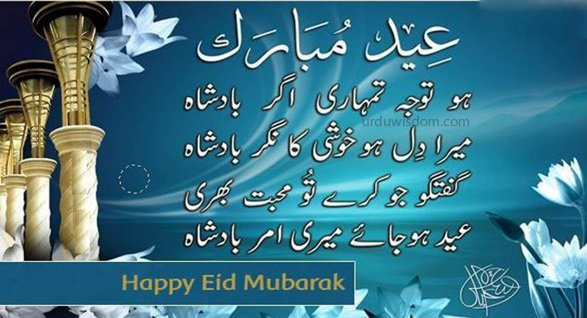 30 Best Eid Mubarak Wishes In Urdu 2021 6