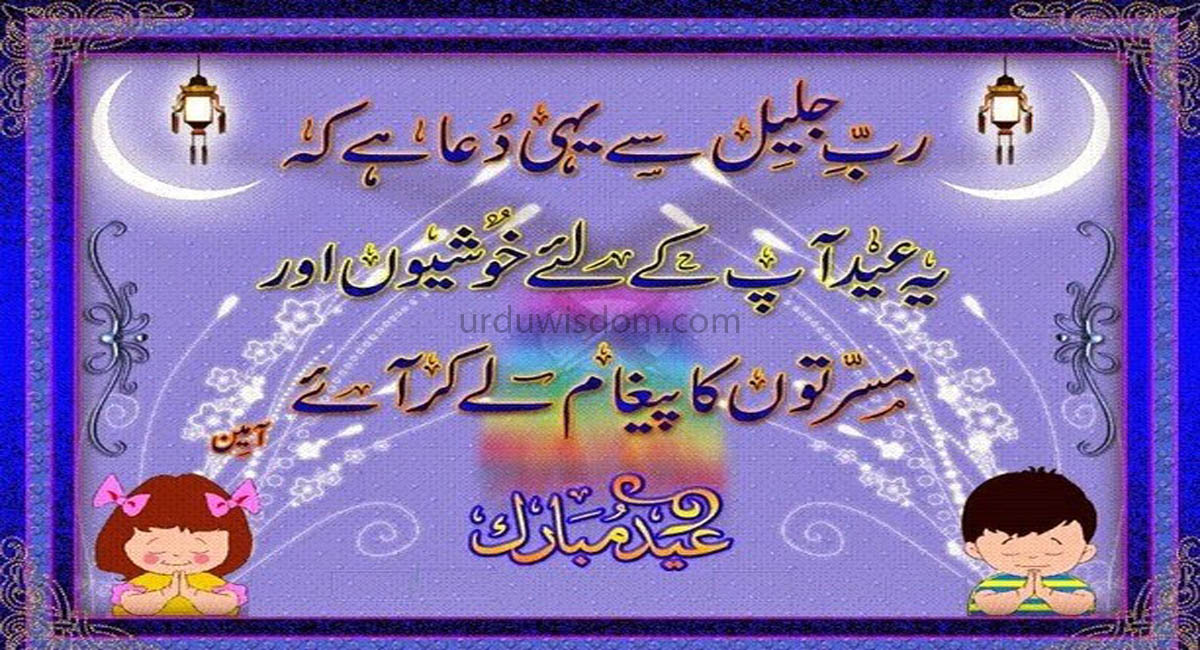 30 Best Eid Mubarak Wishes In Urdu 2021 8