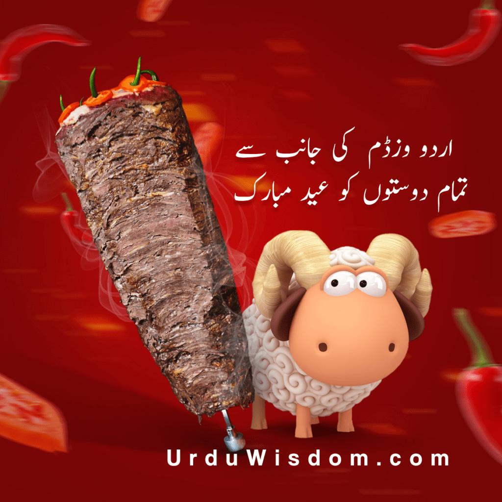 30 Best Eid Mubarak Wishes In Urdu 2021 4