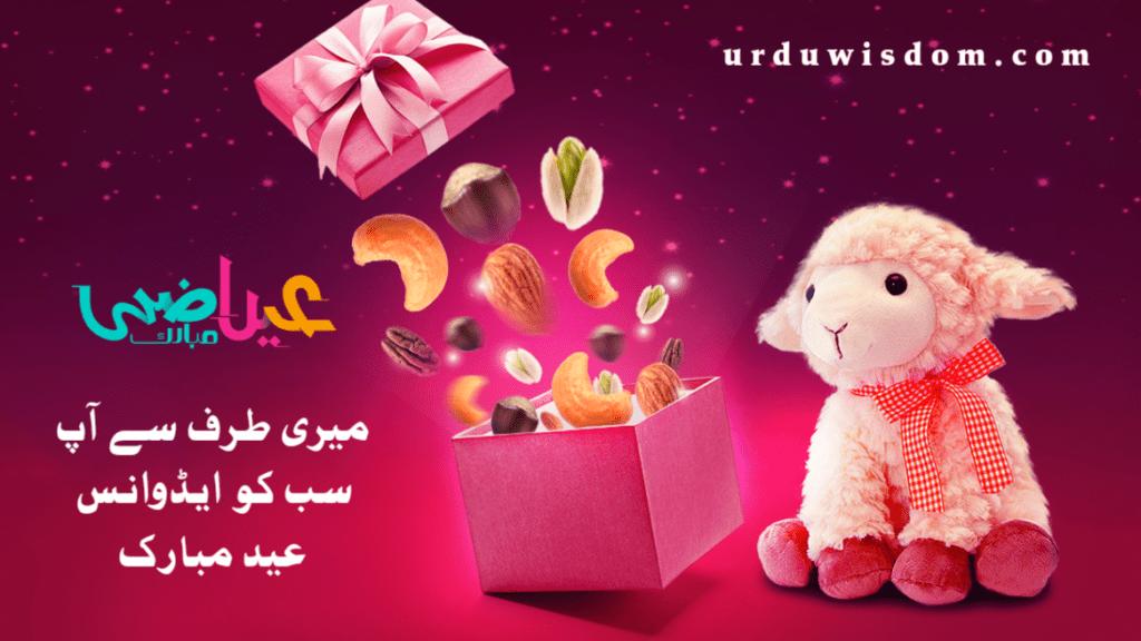 30 Best Eid Mubarak Wishes In Urdu 2021 3