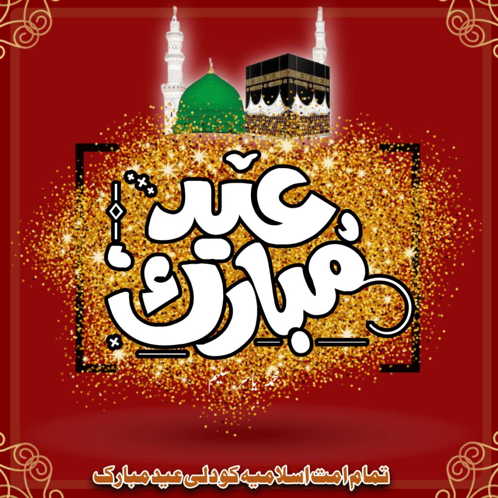 30 Best Eid Mubarak Wishes In Urdu 2021 2