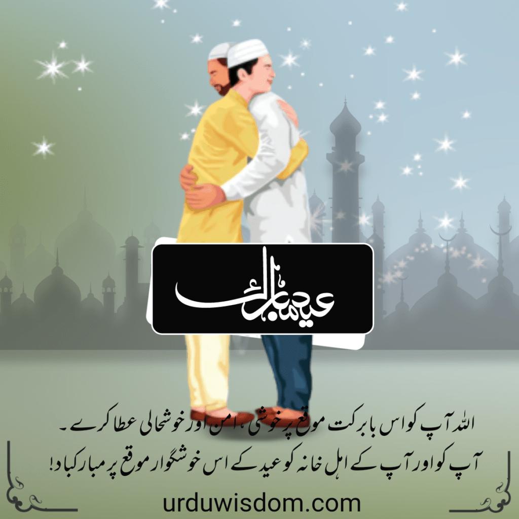 30 Best Eid Mubarak Wishes In Urdu 2021 1