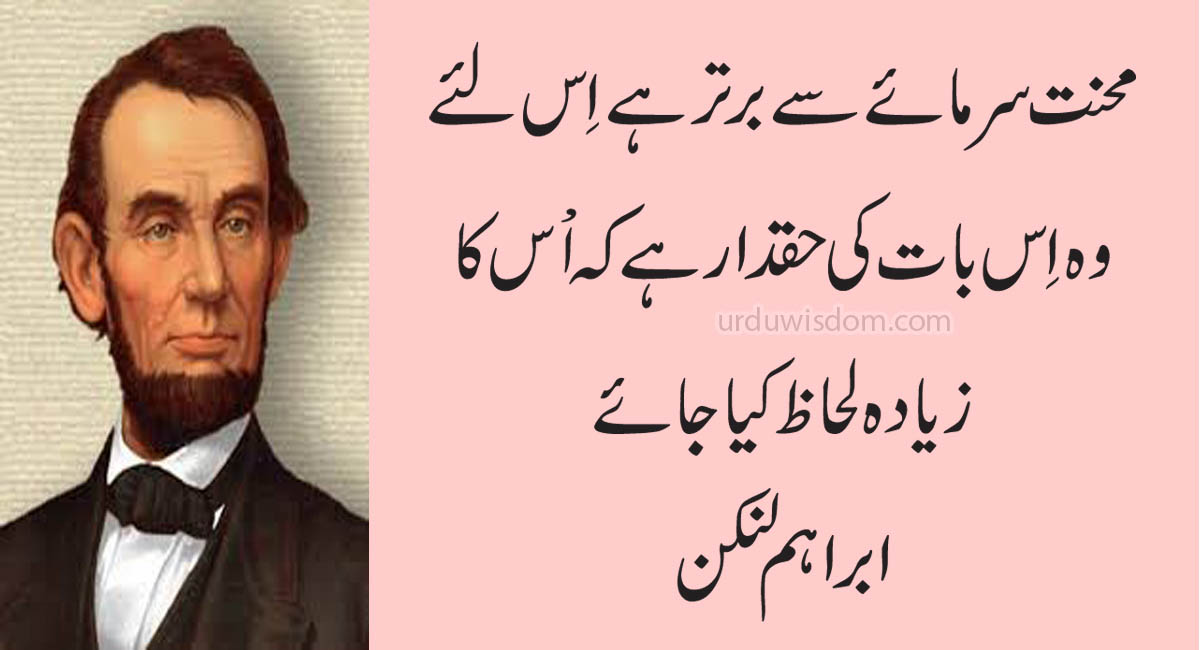 Top 20 Abraham Lincoln Quotes In Urdu 2