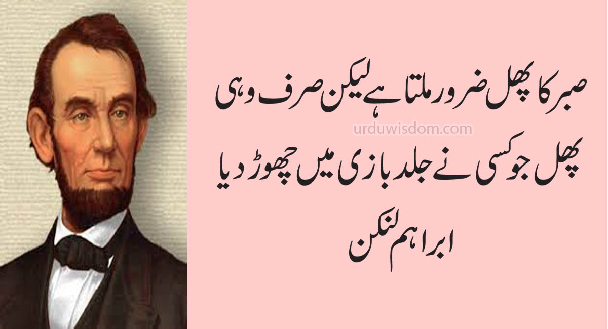 Top 20 Abraham Lincoln Quotes In Urdu 5