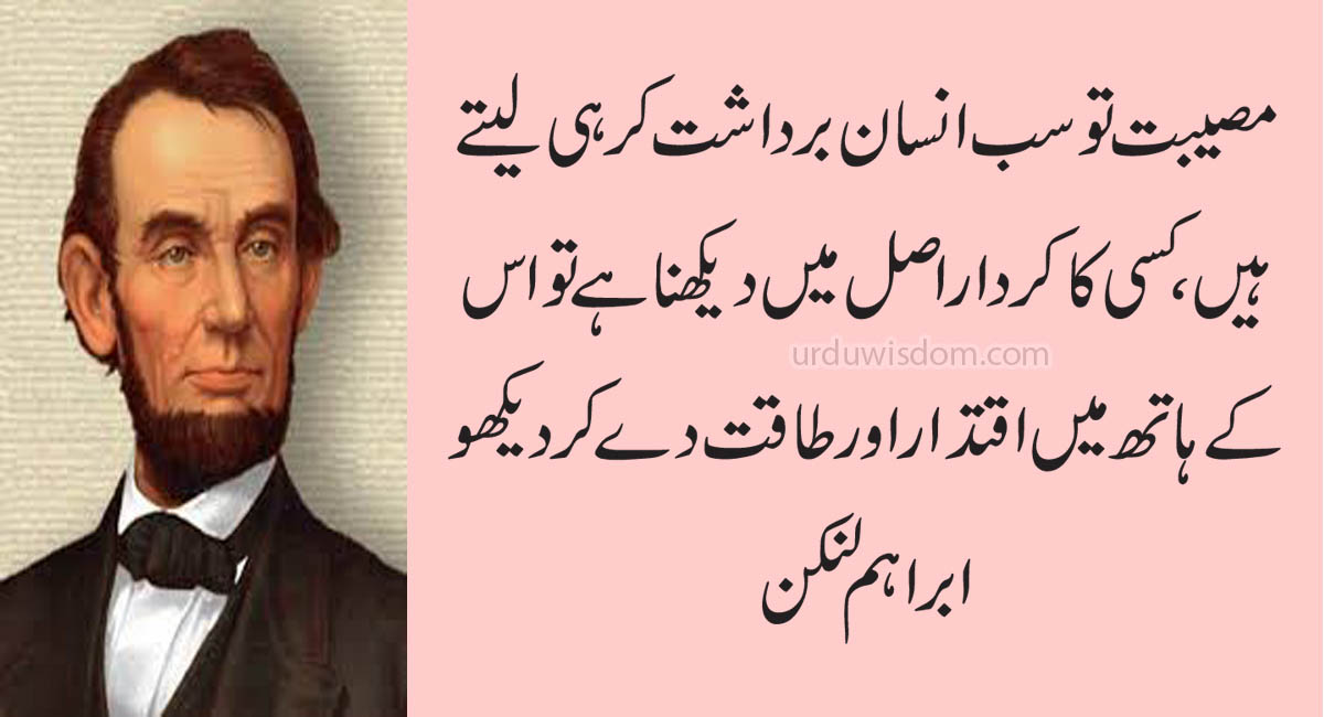 Top 20 Abraham Lincoln Quotes In Urdu 7