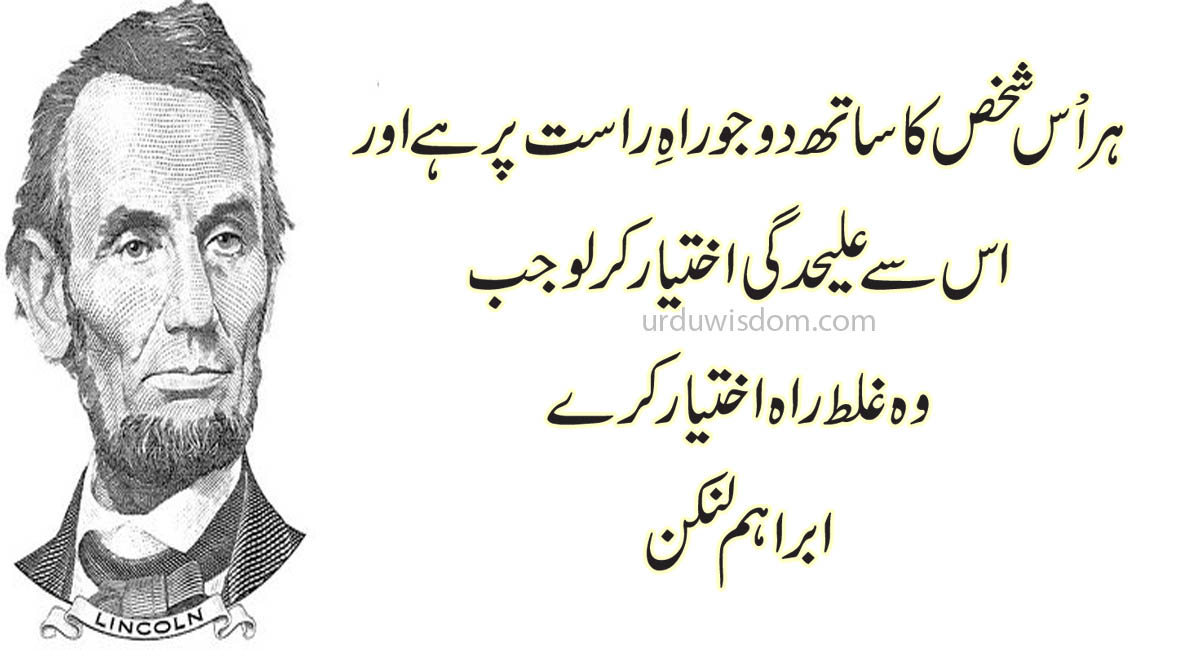 Abraham Lincoln Quotes In Urdu