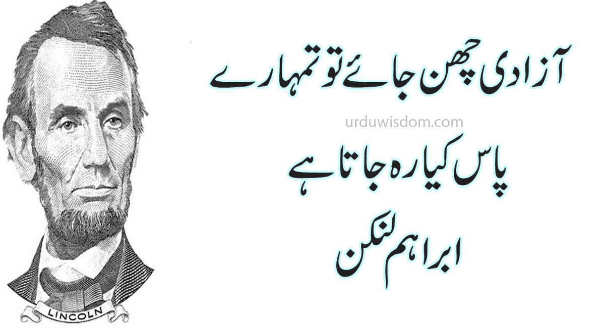 Top 20 Abraham Lincoln Quotes In Urdu 8