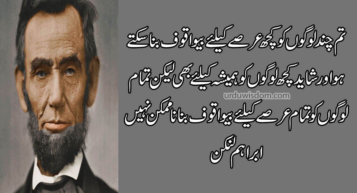 Top 20 Abraham Lincoln Quotes In Urdu 1
