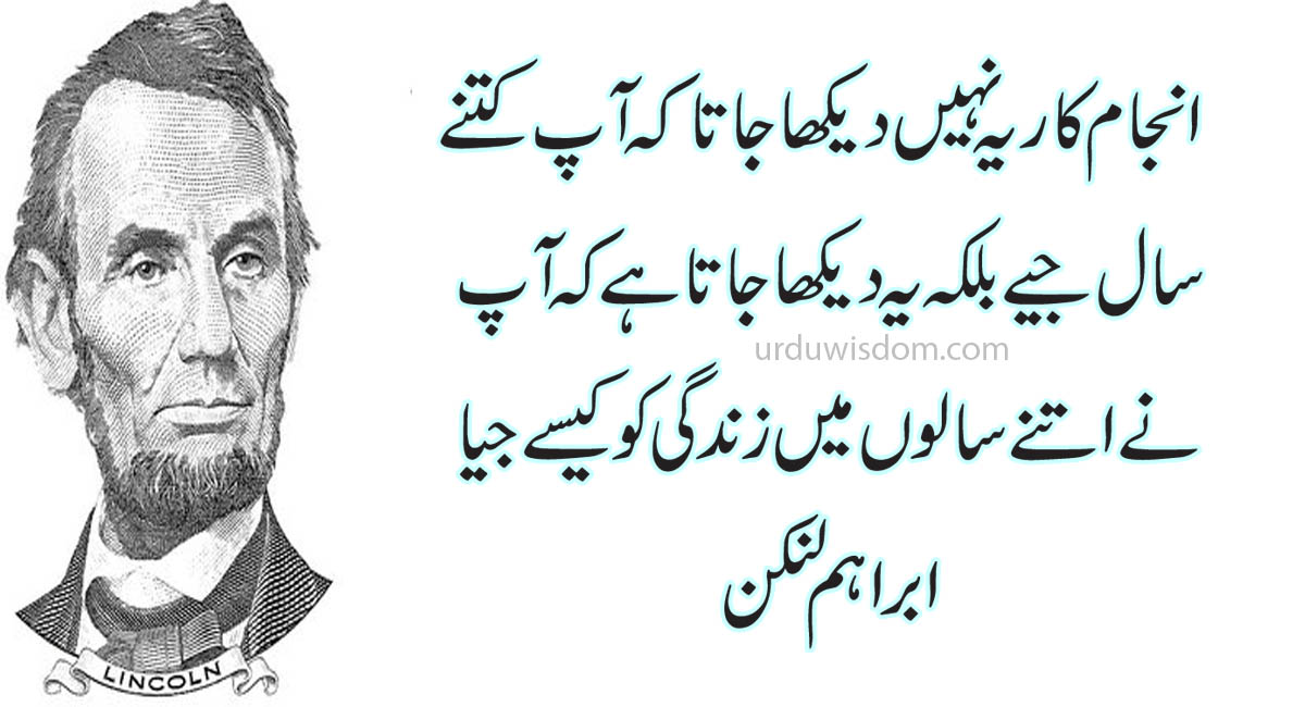 Top 20 Abraham Lincoln Quotes In Urdu 10