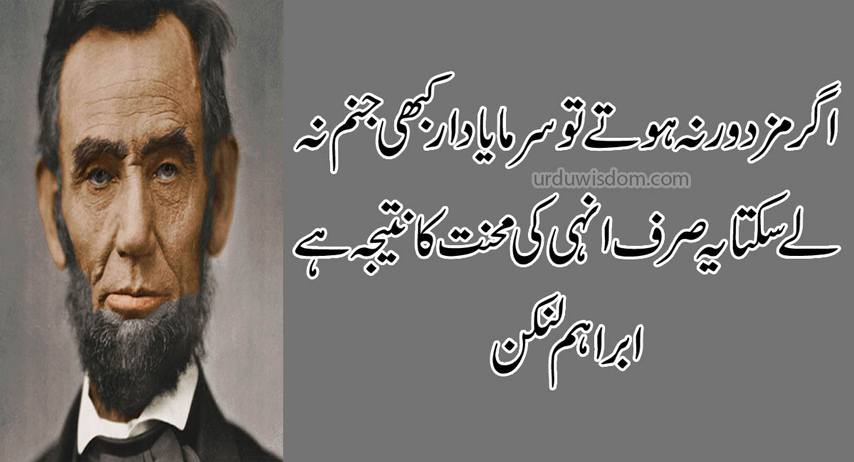 Top 20 Abraham Lincoln Quotes In Urdu 6
