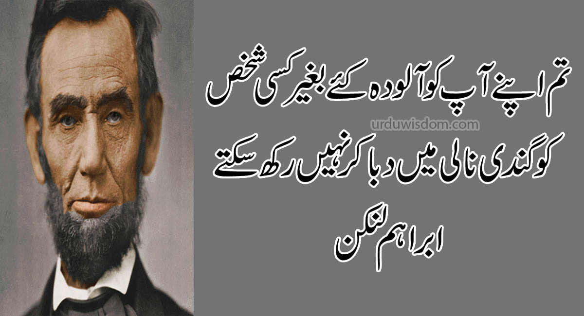 Top 20 Abraham Lincoln Quotes In Urdu 4