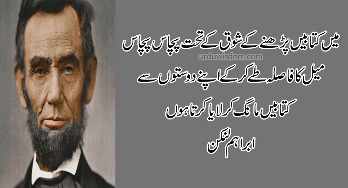 Top 20 Abraham Lincoln Quotes In Urdu 11