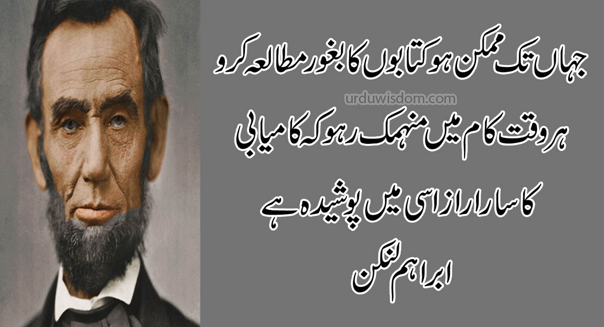 Top 20 Abraham Lincoln Quotes In Urdu 13