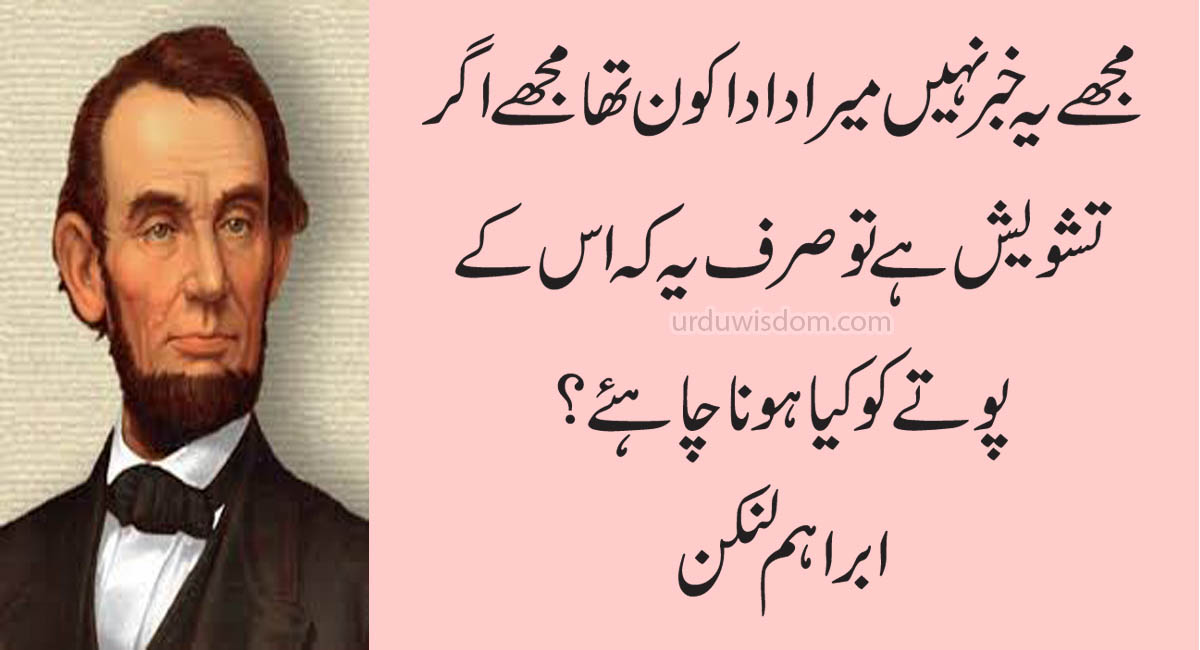 Top 20 Abraham Lincoln Quotes In Urdu 12