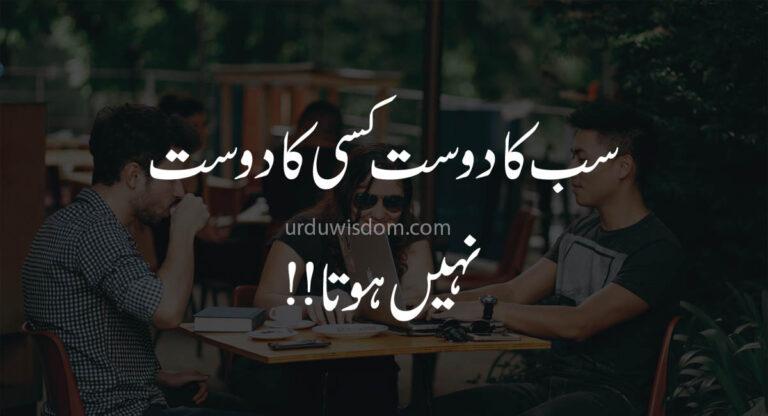 attitude quotes in urdu