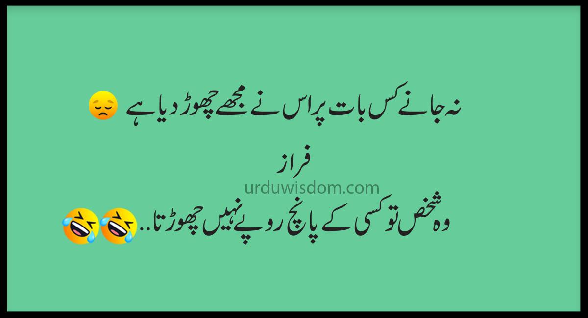 Best Funny Jokes in Urdu-Funny Quotes 2020 7