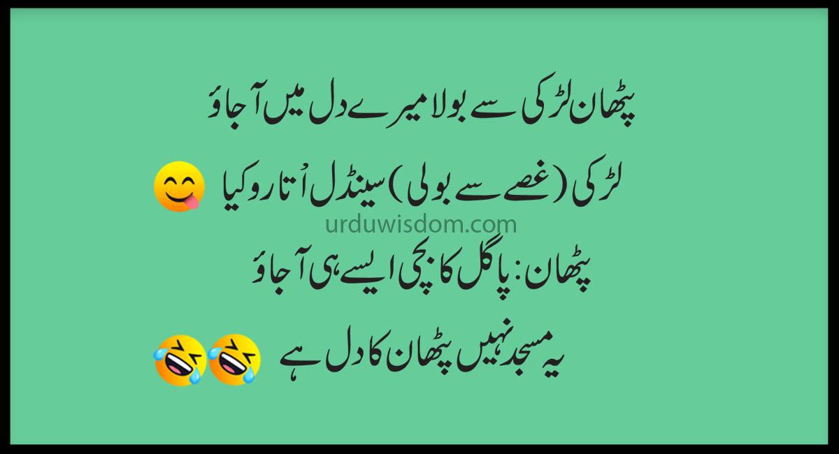 Best Funny Jokes in Urdu-Funny Quotes 2020 6