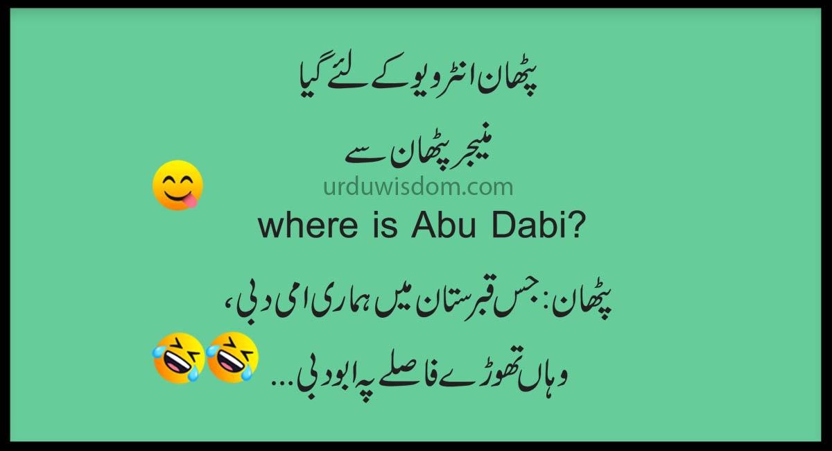 Best Funny Jokes in Urdu-Funny Quotes 2020 5