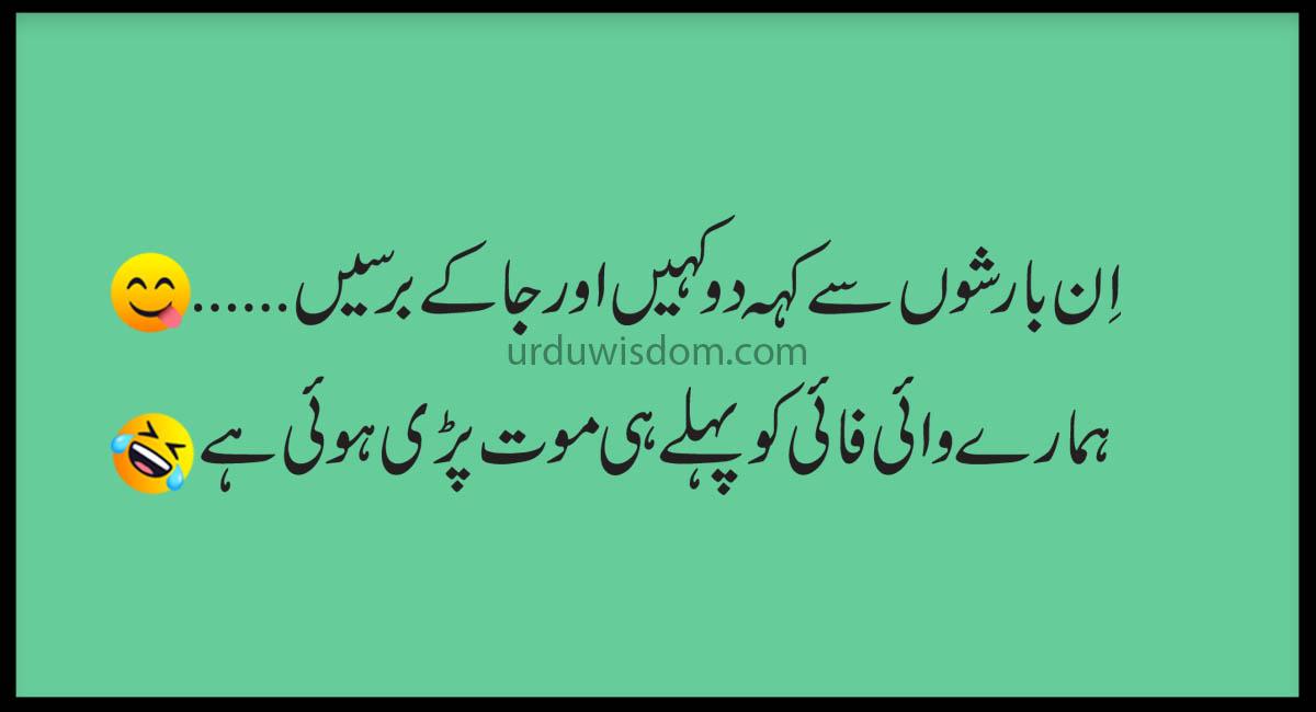 Jokes in Urdu funny