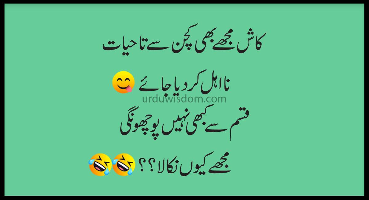 Best Funny Jokes in Urdu-Funny Quotes 2020 4