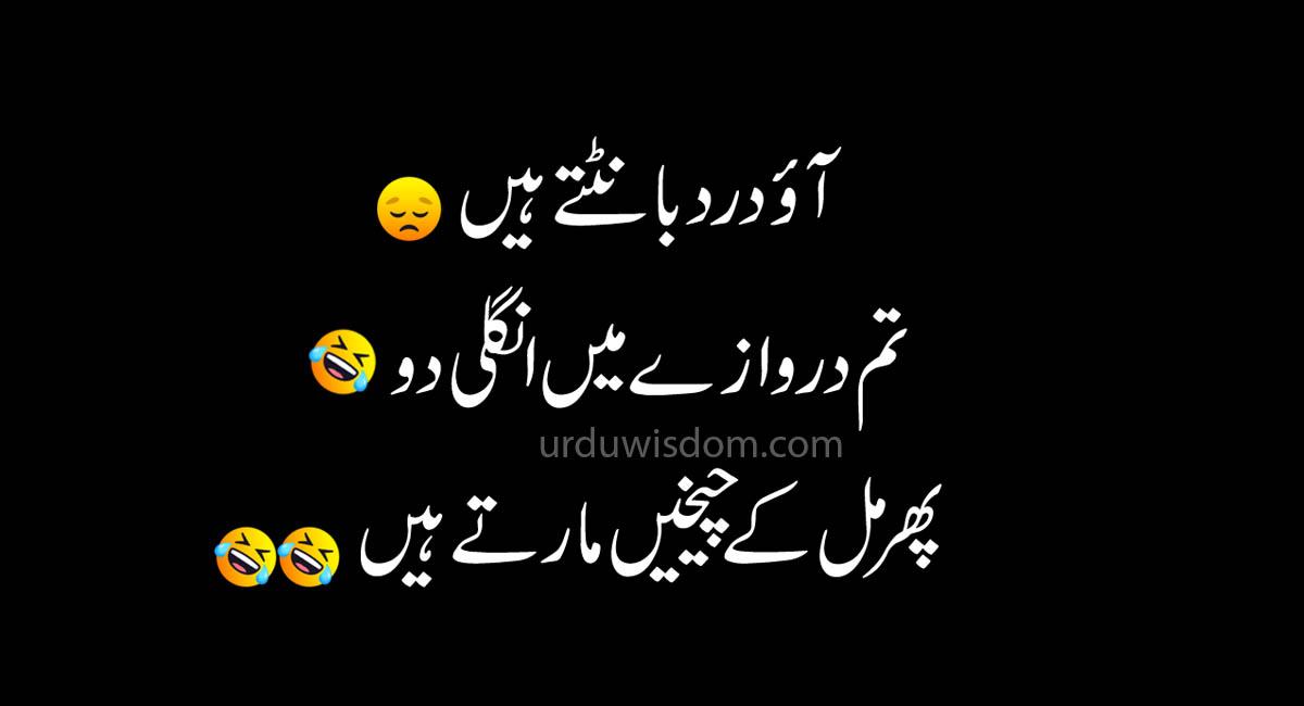 Best Funny Jokes in Urdu-Funny Quotes 2020 1