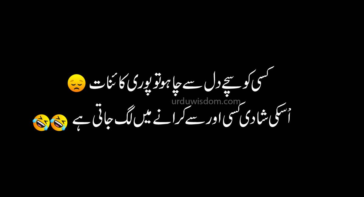 Best Funny Jokes in Urdu-Funny Quotes 2020 2