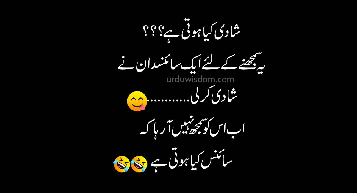 Funny jokes in Urdu 2020