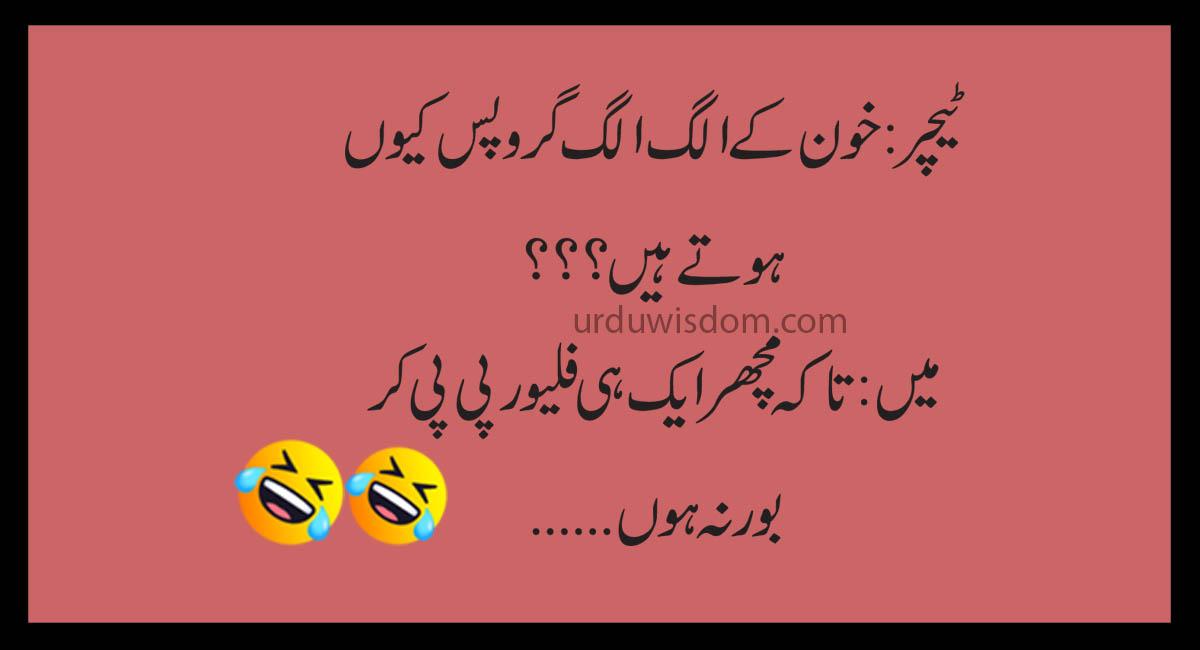 Best Funny Jokes in Urdu-Funny Quotes 2020 3