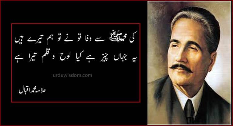 allama iqbal poetry,