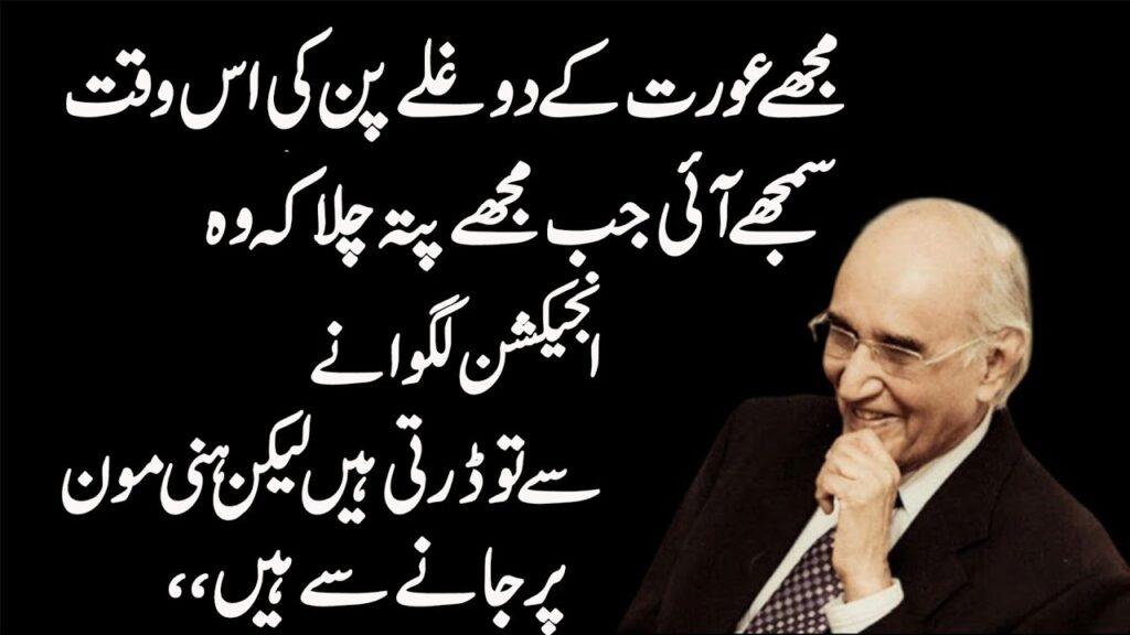Best funnu jokes in urdu