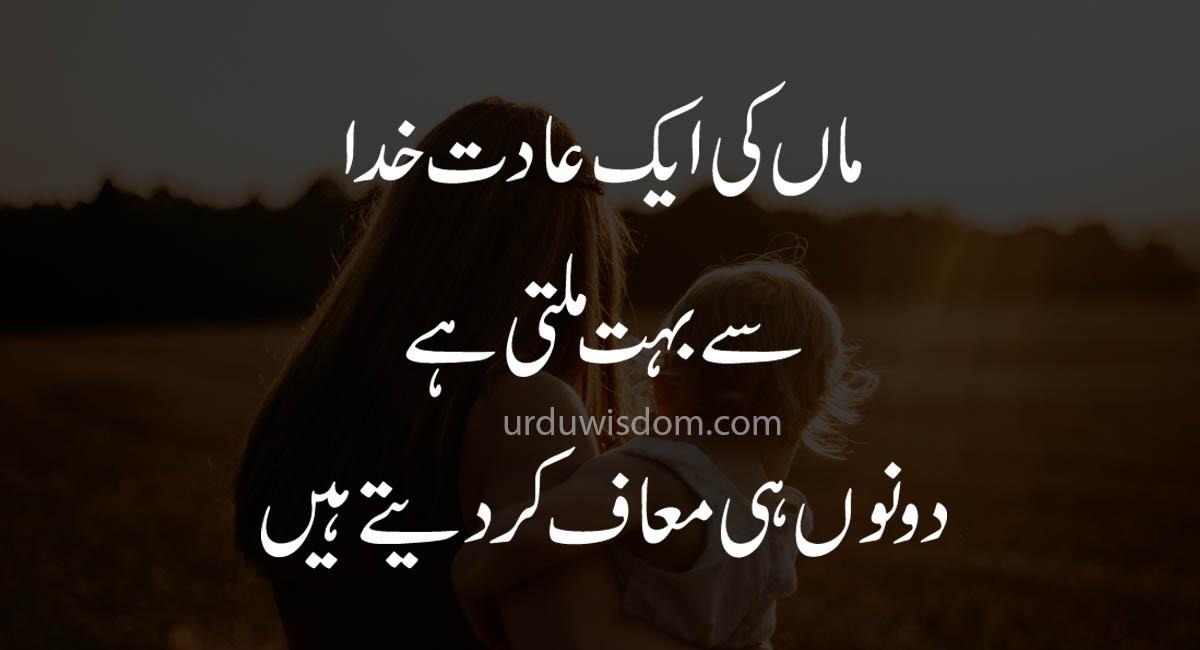 mother quotes in Urdu