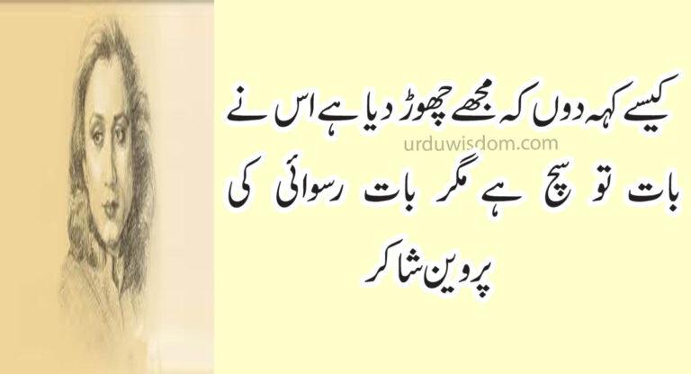 Best Parveen Shakir Poetry - Urdu Shayari 23