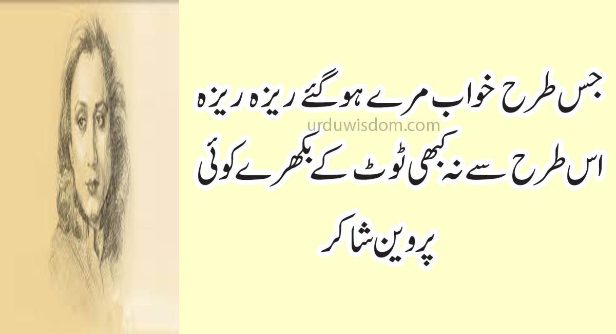 parveen shakir best poetry