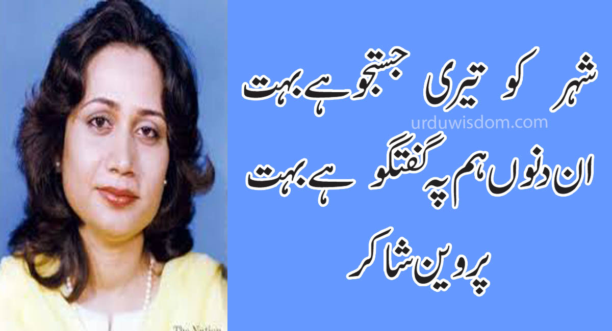 Best Parveen Shakir Poetry - Urdu Shayari 1