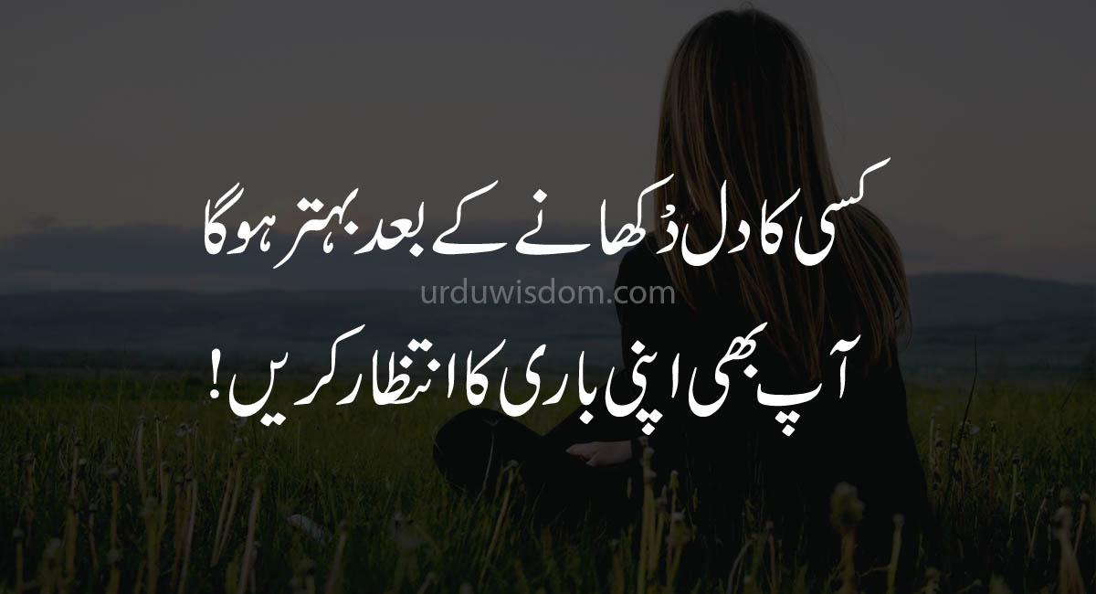 Best 30 Sad Quotes in Urdu 3