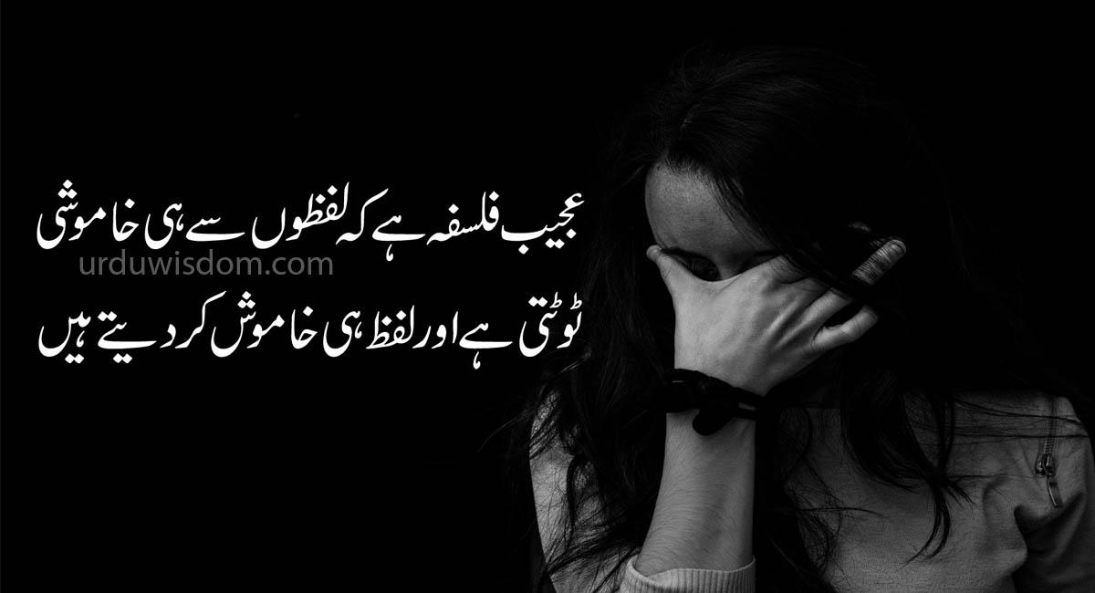 300+ Best Quotes in Urdu with Images | Urdu Quotes 5