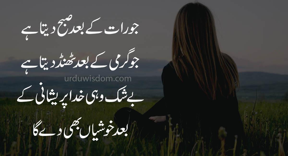 Best 30 Sad Quotes in Urdu 6