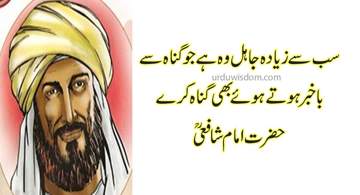 Imam Shafi Quotes