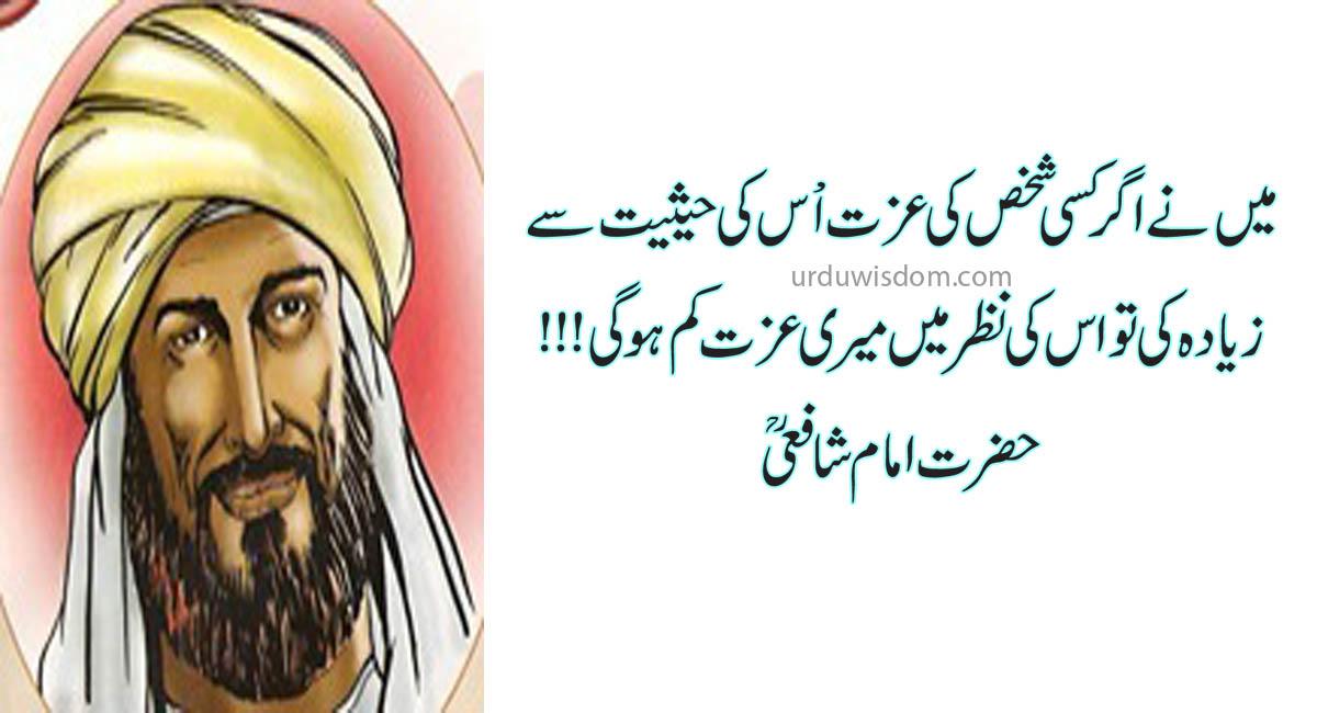 imam shafi quotes in urdu