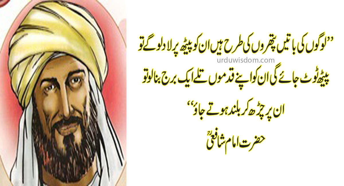 Top 20 Best Imam Shafi Quotes in Urdu 5
