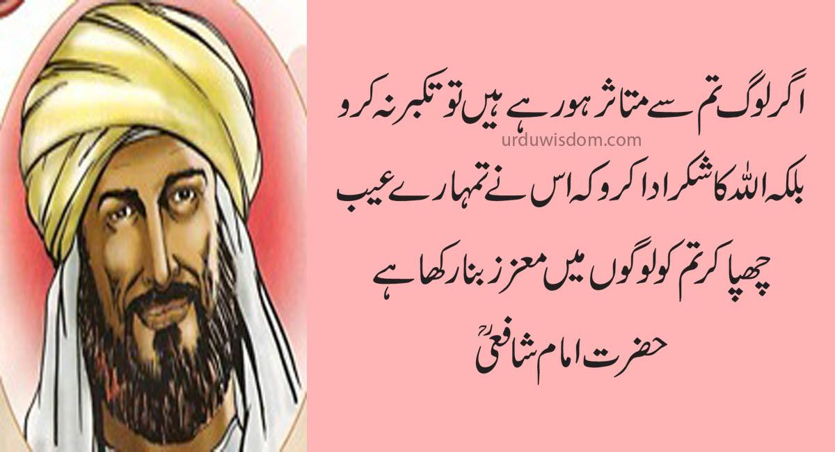 Top 20 Best Imam Shafi Quotes in Urdu 6