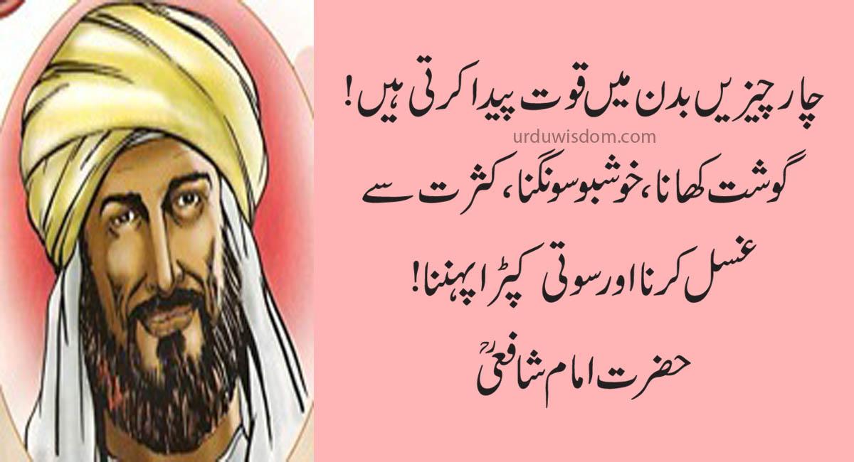 Top 20 Best Imam Shafi Quotes in Urdu 2