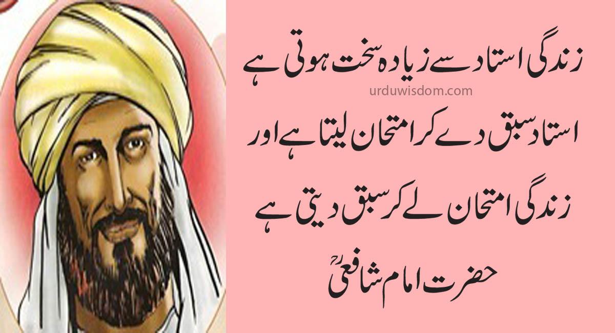 300+ Best Quotes in Urdu with Images | Urdu Quotes 17