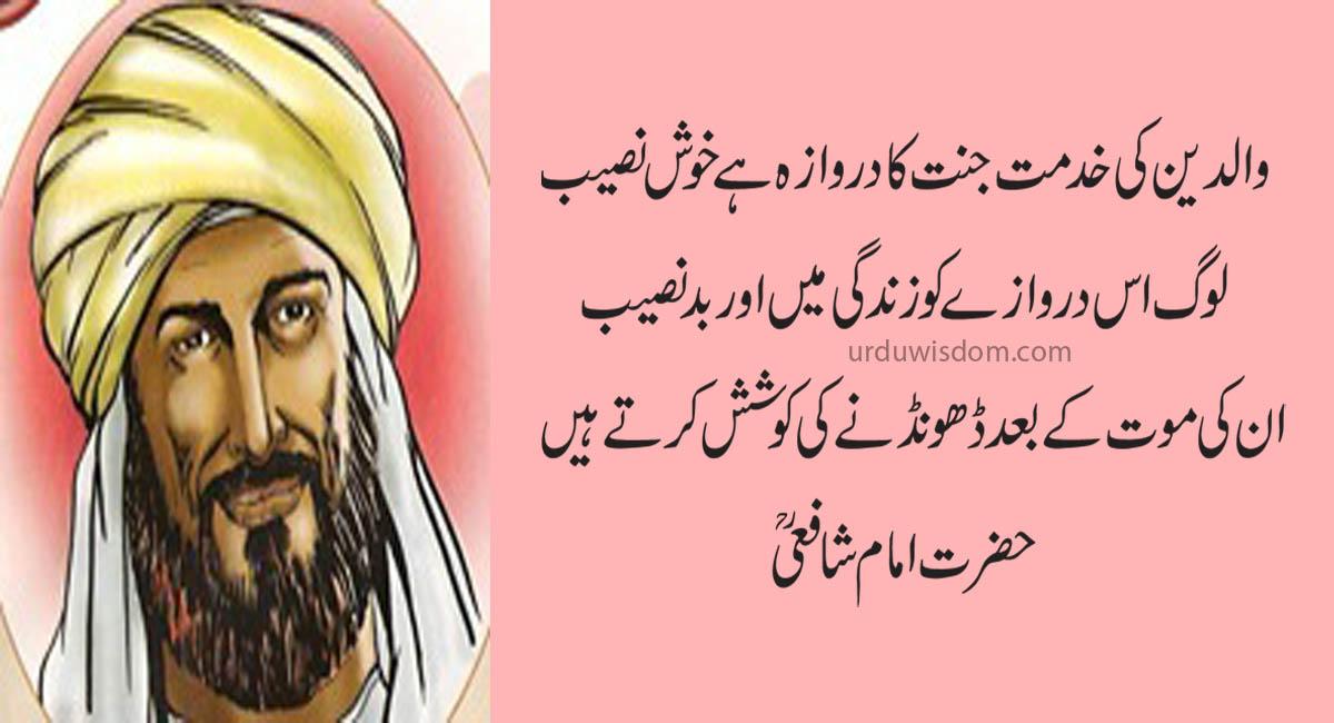 Top 20 Best Imam Shafi Quotes in Urdu 4